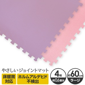 やさしいジョイントマット 4枚入 ラージサイズ(60cm×60cm) パープル(紫)×ピンク 〔大判 クッションマット 床暖房対応 赤ちゃんマット〕