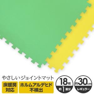 やさしいジョイントマット 約1畳(18枚入)本体 レギュラーサイズ(30cm×30cm) ミント(ライトグリーン)×イエロー(黄色) 〔クッションマット 床暖房対応 赤ちゃんマット〕