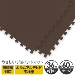 やさしいジョイントマット ラージサイズ カラー ブラウン 約8畳セット