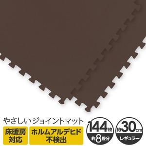 やさしいジョイントマット レギュラーサイズ カラー ブラウン 約1畳セット