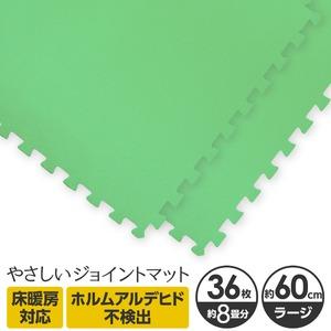 やさしいジョイントマット ラージサイズ カラー ミント 約8畳セット