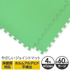 やさしいジョイントマット 4枚入 ラージサイズ(60cm×60cm) ミント(ライトグリーン)単色 〔大判 クッションマット 床暖房対応 赤ちゃんマット〕