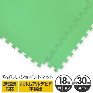 やさしいジョイントマット 約1畳(18枚入)本体 レギュラーサイズ(30cm×30cm) ミント(ライトグリーン)単色 〔クッションマット 床暖房対応 赤ちゃんマット〕