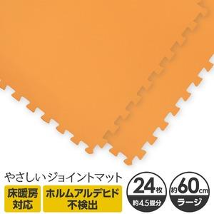 やさしいジョイントマット 約4.5畳(24枚入)本体 ラージサイズ(60cm×60cm) オレンジ単色 〔大判 クッションマット 床暖房対応 赤ちゃんマット〕