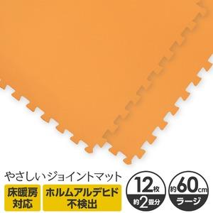 やさしいジョイントマット 12枚入 ラージサイズ(60cm×60cm) オレンジ単色 〔大判 クッションマット 床暖房対応 赤ちゃんマット〕