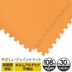 やさしいジョイントマット 約6畳本体 レギュラーサイズ オレンジ(単色)