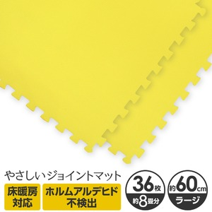 やさしいジョイントマット 約8畳(36枚入)本体 ラージサイズ(60cm×60cm) イエロー(黄色)単色 〔大判 クッションマット 床暖房対応 赤ちゃんマット〕