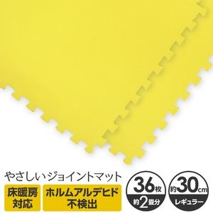 やさしいジョイントマット 約2畳(36枚入)本体 レギュラーサイズ(30cm×30cm) イエロー(黄色)単色 〔クッションマット 床暖房対応 赤ちゃんマット〕