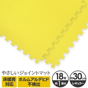 やさしいジョイントマット 約1畳(18枚入)本体 レギュラーサイズ(30cm×30cm) イエロー(黄色)単色 〔クッションマット 床暖房対応 赤ちゃんマット〕