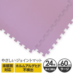 やさしいジョイントマット 約4.5畳(24枚入)本体 ラージサイズ(60cm×60cm) パープル(紫)単色 〔大判 クッションマット 床暖房対応 赤ちゃんマット〕