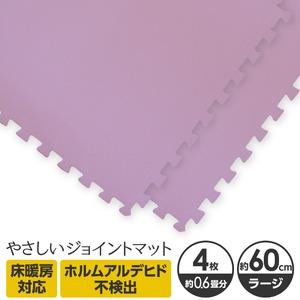やさしいジョイントマット 4枚入 ラージサイズ(60cm×60cm) パープル(紫)単色 〔大判 クッションマット 床暖房対応 赤ちゃんマット〕