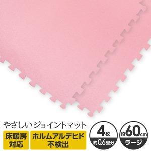 やさしいジョイントマット 4枚入 ラージサイズ(60cm×60cm) ピンク単色 〔大判 クッションマット 床暖房対応 赤ちゃんマット〕