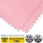 やさしいジョイントマット 約6畳本体 レギュラーサイズ ピンク(単色)