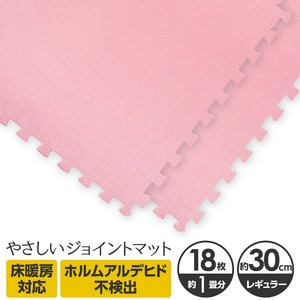 やさしいジョイントマット 約1畳(18枚入)本体 レギュラーサイズ(30cm×30cm) ピンク単色 〔クッションマット 床暖房対応 赤ちゃんマット〕