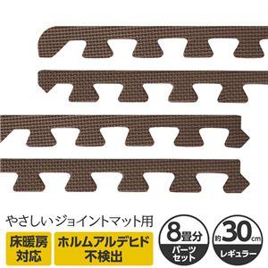 やさしいジョイントマット 約8畳分サイドパーツ レギュラーサイズ(30cm×30cm) ブラウン(茶色)単色 〔クッションマット カラーマット 赤ちゃんマット〕