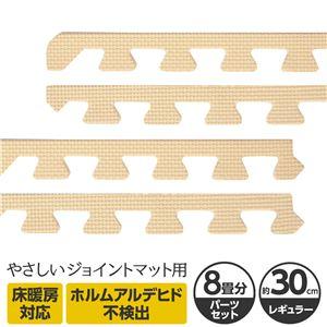 やさしいジョイントマット 約8畳分サイドパーツ レギュラーサイズ(30cm×30cm) ベージュ単色 〔クッションマット カラーマット 赤ちゃんマット〕