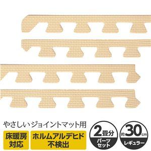 やさしいジョイントマット 約2畳分サイドパーツ レギュラーサイズ(30cm×30cm) ベージュ単色 〔クッションマット カラーマット 赤ちゃんマット〕