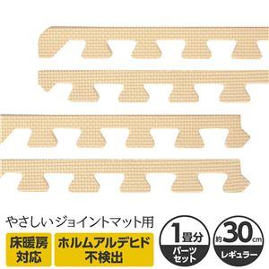 やさしいジョイントマット 約1畳分サイドパーツ レギュラーサイズ(30cm×30cm) ベージュ単色 〔クッションマット カラーマット 赤ちゃんマット〕