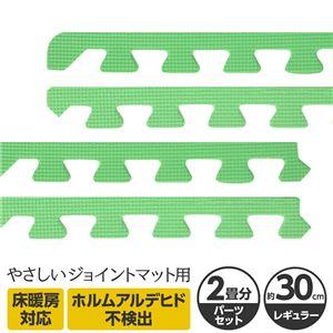 やさしいジョイントマット 約2畳分サイドパーツ レギュラーサイズ(30cm×30cm) ミント(ライトグリーン)単色 〔クッションマット カラーマット 赤ちゃんマット〕