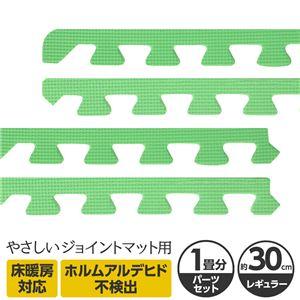 やさしいジョイントマット 約1畳分サイドパーツ レギュラーサイズ(30cm×30cm) ミント(ライトグリーン)単色 〔クッションマット カラーマット 赤ちゃんマット〕
