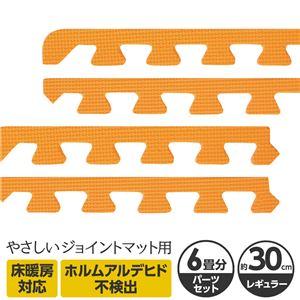 やさしいジョイントマット 約6畳分サイドパーツ レギュラーサイズ(30cm×30cm) オレンジ単色 〔クッションマット カラーマット 赤ちゃんマット〕