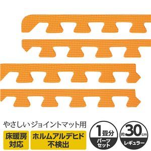 やさしいジョイントマット 約1畳分サイドパーツ レギュラーサイズ(30cm×30cm) オレンジ単色 〔クッションマット カラーマット 赤ちゃんマット〕