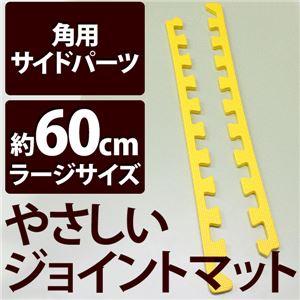 やさしいジョイントマット 角用単品サイドパーツ ラージサイズ(60cm×60cm) イエロー(黄色)単色 〔大判 クッションマット カラーマット 赤ちゃんマット〕