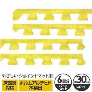 やさしいジョイントマット 約6畳分サイドパーツ レギュラーサイズ(30cm×30cm) イエロー(黄色)単色 〔クッションマット カラーマット 赤ちゃんマット〕