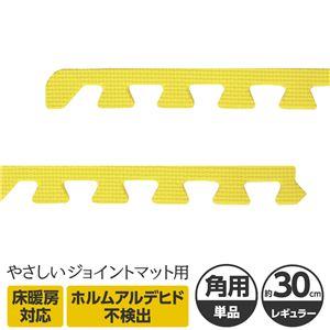 やさしいジョイントマット 角用単品サイドパーツ レギュラーサイズ(30cm×30cm) イエロー(黄色)単色 〔クッションマット カラーマット 赤ちゃんマット〕
