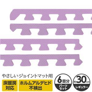 やさしいジョイントマット 約6畳分サイドパーツ レギュラーサイズ(30cm×30cm) パープル(紫)単色 〔クッションマット カラーマット 赤ちゃんマット〕