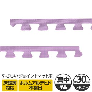 やさしいジョイントマット 真中用単品サイドパーツ レギュラーサイズ(30cm×30cm) パープル(紫)単色 〔クッションマット カラーマット 赤ちゃんマット〕