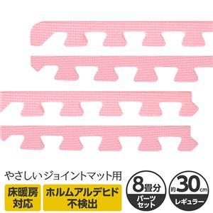 やさしいジョイントマット 約8畳分サイドパーツ レギュラーサイズ(30cm×30cm) ピンク単色 〔クッションマット カラーマット 赤ちゃんマット〕