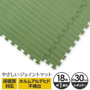 やさしいジョイントマット ナチュラル 約1畳(18枚入)本体 レギュラーサイズ(30cm×30cm) 畳(たたみ) 〔クッションマット 床暖房対応 赤ちゃんマット〕