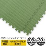 やさしいジョイントマット ナチュラル 約6畳本体 レギュラーサイズ 畳(たたみ) 単色