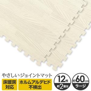 やさしいジョイントマット ナチュラル 12枚入 ラージサイズ(60cm×60cm) ホワイトウッド(白 木目調) 〔大判 クッションマット 床暖房対応 赤ちゃんマット〕
