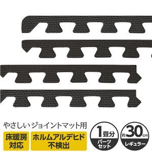 やさしいジョイントマット 約1畳分サイドパーツ レギュラーサイズ(30cm×30cm) ブラック(黒)単色 〔クッションマット カラーマット 赤ちゃんマット〕