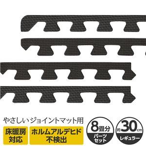 やさしいジョイントマット 約8畳分サイドパーツ レギュラーサイズ(30cm×30cm) ブラック(黒)単色 〔クッションマット カラーマット 赤ちゃんマット〕