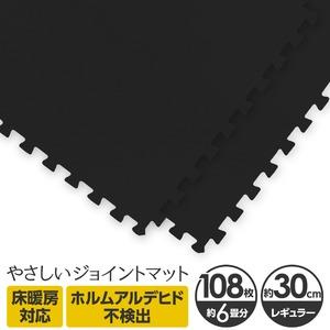 やさしいジョイントマット 約6畳(108枚入)本体 レギュラーサイズ(30cm×30cm) ブラック(黒)単色 〔クッションマット 床暖房対応 赤ちゃんマット〕