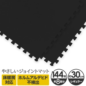 やさしいジョイントマット 約8畳(144枚入)本体 レギュラーサイズ(30cm×30cm) ブラック(黒)単色 〔クッションマット 床暖房対応 赤ちゃんマット〕