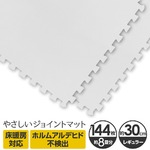 やさしいジョイントマット 約8畳(144枚入)本体 レギュラーサイズ(30cm×30cm) ホワイト(白)単色 〔クッションマット 床暖房対応 赤ちゃんマット〕