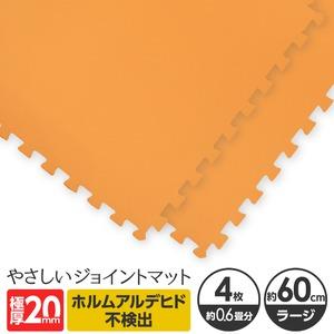 極厚ジョイントマット 2cm 大判 【やさしいジョイントマット 極厚 4枚入 本体 ラージサイズ(60cm×60cm) オレンジ 】 床暖房対応 赤ちゃんマット