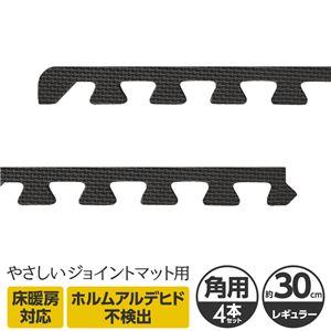 やさしいジョイントマット 角用サイドパーツ 4本 レギュラーサイズ(30cm×30cm) ブラック(黒)単色 〔クッションマット カラーマット 赤ちゃんマット〕