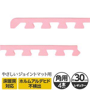 やさしいジョイントマット 角用サイドパーツ 4本 レギュラーサイズ(30cm×30cm) ピンク単色 〔クッションマット カラーマット 赤ちゃんマット〕