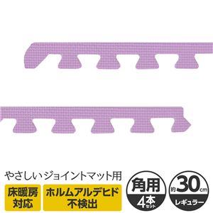 やさしいジョイントマット 角用サイドパーツ 4本 レギュラーサイズ(30cm×30cm) パープル(紫)単色 〔クッションマット カラーマット 赤ちゃんマット〕