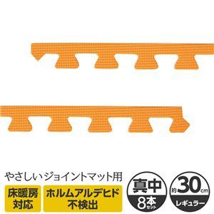 やさしいジョイントマット 真中用サイドパーツ 8本 レギュラーサイズ(30cm×30cm) オレンジ単色 〔クッションマット カラーマット 赤ちゃんマット〕