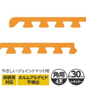 やさしいジョイントマット 角用サイドパーツ 4本 レギュラーサイズ(30cm×30cm) オレンジ単色 〔クッションマット カラーマット 赤ちゃんマット〕
