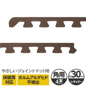 やさしいジョイントマット 角用サイドパーツ 4本 レギュラーサイズ(30cm×30cm) ブラウン(茶色)単色 〔クッションマット カラーマット 赤ちゃんマット〕