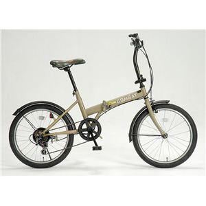 ドウシシャ 20インチ 折畳自転車  COMBAT GFD-206PCOS ベージュ