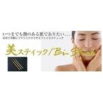 フェイスマッサージ用 ゲルマニウム美スティック ソフトタイプ【Bi-Stick】(ボールペンサイズ)ピンクゴールド