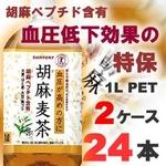 サントリー 胡麻麦茶 1LPET 24本セット (2ケース) 【特定保健用食品】